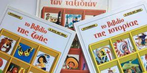 pennyslightseminar, books, δραστηριότητες για παιδιά, νηπιαγωγείο, δημοτικό