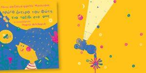 pennymichelinaki, childrensbook, παιδικό βιβλίο