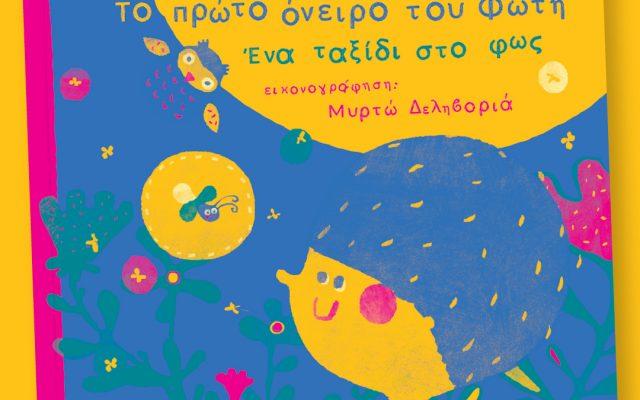 pennyslightseminar, πέννυ Χατζηευστρατίου Μιχελινάκη, children's books